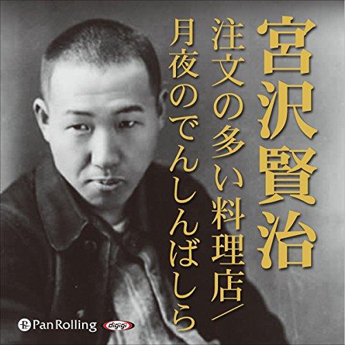 Diseño de la portada del título 宮沢賢治 02「注文の多い料理店」/「月夜のでんしんばしら」