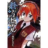 蒼きユピテル(1) (マッグガーデンコミックス Beat'sシリーズ)