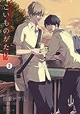 こいものがたり  (2) (バーズコミックス ルチルコレクション)