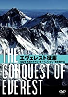 エヴェレスト征服 [DVD]