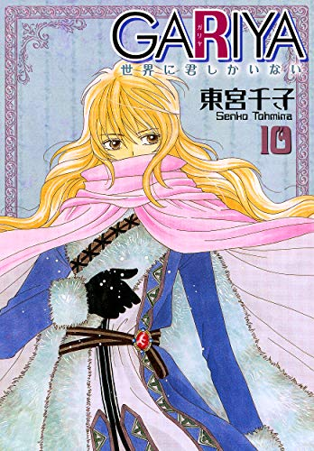 GARIYA-世界に君しかいない 第01-10巻