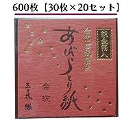 金箔打紙製法 あぶらとり紙 【純金箔入】 600枚入り (30枚x20セット)