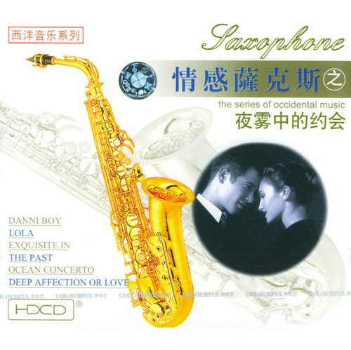 Emotional saxophone of night and fog dating 2 - Western music series (HDCD) (Chinese edition)