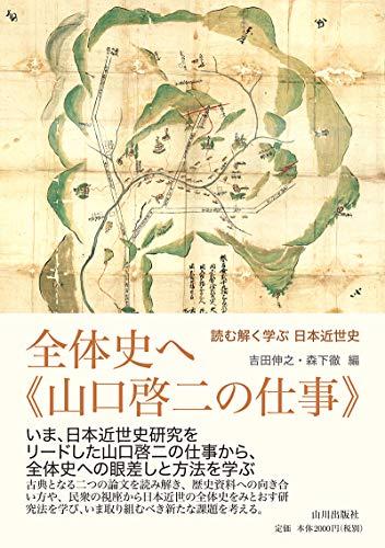 全体史へ-山口啓二の仕事: 読む解く学ぶ 日本近世史