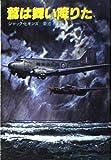 鷲は舞い降りた (ハヤカワ文庫 NV 263)