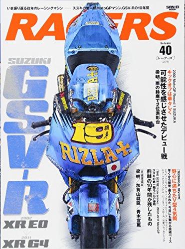 RACERS - レーサーズ - Vol.40 GSV-R スズキ の第一期 モトGP マシン、 GSV-R の10年間 (サンエイムック)