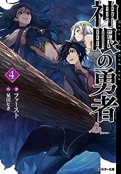 [ファースト] 神眼の勇者 第01-04巻