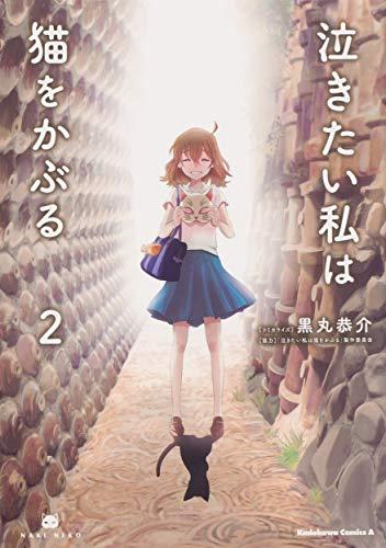 泣きたい私は猫をかぶる(2) (角川コミックス・エース)の詳細を見る
