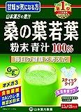 桑の葉青汁粉末(分包) 2.5g×28包