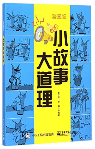 Price comparison product image Short Meaningful Stories (Cartoon Edition) (Chinese Edition)