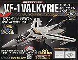 マクロス VF-1 バルキリーをつくる(9) 2020年 4/8 号 [雑誌]