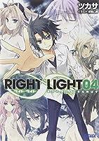 RIGHT∞LIGHT (4) (ガガガ文庫)