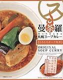 曼荼羅札幌スープカレー ポーク角煮 302g