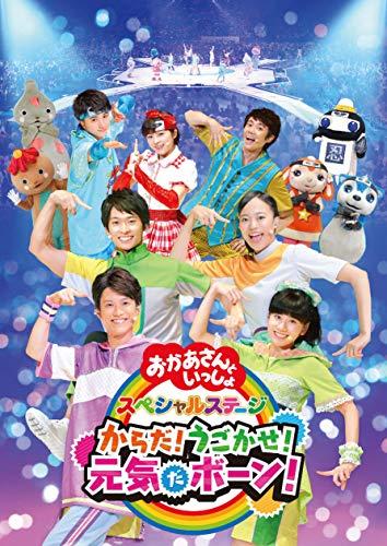 NHK「おかあさんといっしょ」スペシャルステージからだ!うごかせ!元気だボーン![DVD](特典なし)