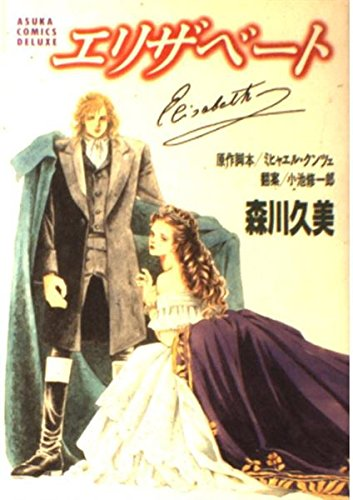 エリザベート (Asuka comics deluxe)の詳細を見る