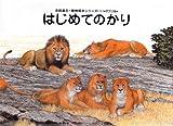 はじめてのかり (吉田遠志・動物絵本シリーズ―アフリカ (1))