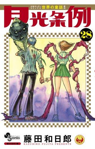 月光条例 28 (少年サンデーコミックス)