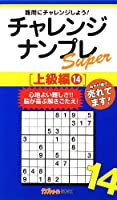 チャレンジナンプレSuper上級編〈14〉 (ナンプレガーデンBOOK★ナンプレSuperシリーズ)