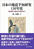 日本の地震予知研究130年史: 明治期から東日本大震災まで