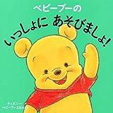 ベビープーの いっしょに あそびましょ! (ディズニー幼児絵本(書籍))