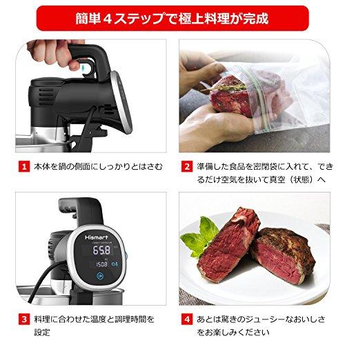 【プロも絶賛!話題のハイスマートジャパン低温調理器Viande(ビアンデ)は日本に新登場!日本向けに設計を一新!ブラックHS-V01A