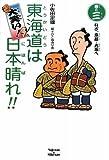 大笑い!東海道は日本晴れ!!〈巻の3〉いざ、京都・大坂へ (くもんの児童文学)
