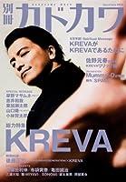 別冊カドカワ 総力特集 KREVA 62484‐82 (カドカワムック 478)