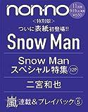 non・no(ノンノ) 2020年 11 月号 特別版 表紙:Snow Man