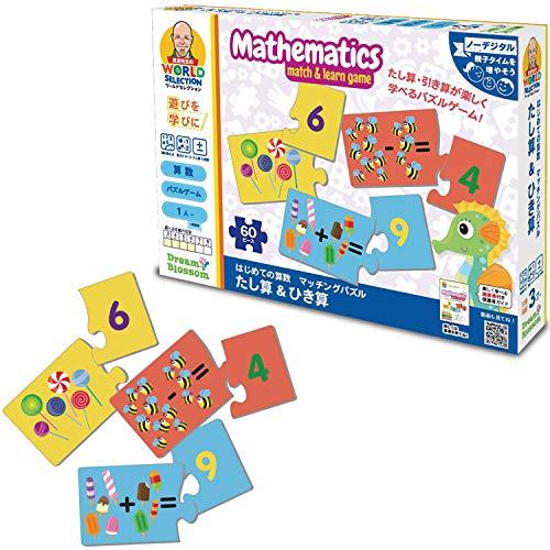長友先生のワールドセレクション 幼児向け算数ゲーム はじめての算数 マッチングパズル たし算&ひき算 853603-JNS 正規品