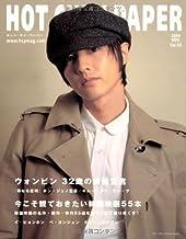 HOT CHILI PAPER Vol.55(DVD付)