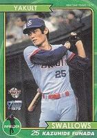 BBM ベースボールカード タイムトラベル 1979 34 船田和英 ヤクルトスワローズ (レギュラーカード/1979年のプロ野球)