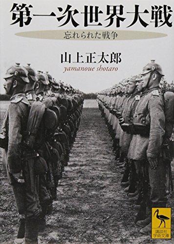 第一次世界大戦 忘れられた戦争 (講談社学術文庫)の詳細を見る