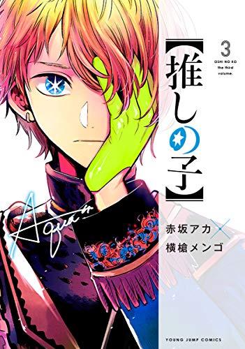 【推しの子】 3 (ヤングジャンプコミックス)の詳細を見る