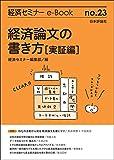 経済論文の書き方[実証編] 経済セミナーe-Book