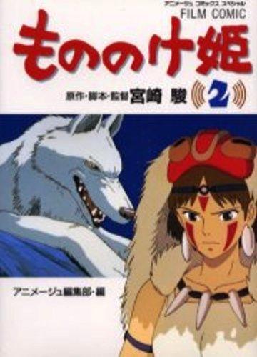 もののけ姫 (2) (アニメージュコミックススペシャル―フィルム・コミック)の詳細を見る