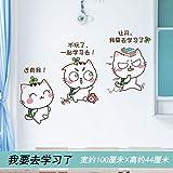 Wandaufkleber Kinderzimmer Wanddekoration Aufkleber Tapete selbstklebende Poster Aufkleber Layout-Ich werde studieren_Big