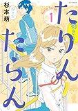 たりんたらん(1) (シリウスコミックス)