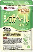 ハーブ健康本舗 シボヘール Wケア 60粒入り [機能性表示食品] ターミナリアベリリカ 配合 サプリメント