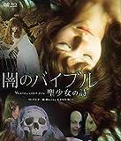 闇のバイブル/聖少女の詩 HDマスター版 BD&DVD BOX[Blu-ray/ブルーレイ]