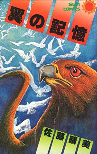 翼の記憶 (サンコミックス)