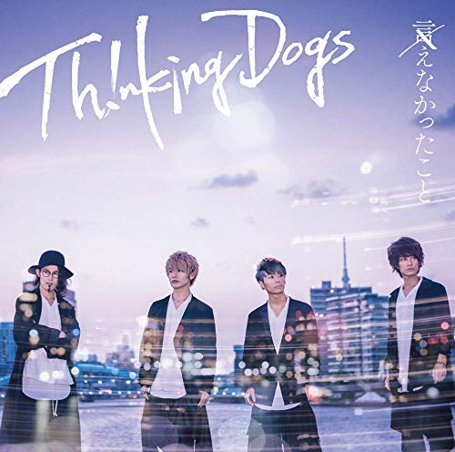 [Single]言えなかったこと - Thinking Dogs[FLAC + MP3]