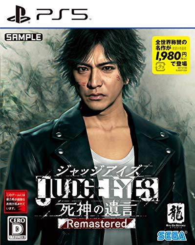 JUDGE EYES:死神の遺言 Remastered - PS5