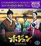 ホジュン~伝説の心医~ コンパクトDVD-BOX3<本格時代劇セレクション>[DVD]