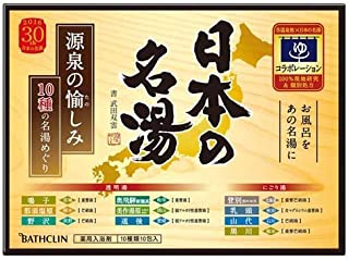 日本の名湯 源泉の愉しみ 30g 10包入り 入浴剤 (医薬部外品) × 3個セット
