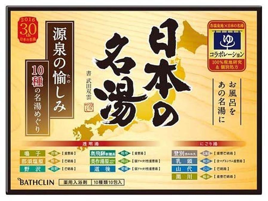 用心する学部長細胞日本の名湯 源泉の愉しみ 30g 10包入り 入浴剤 (医薬部外品) × 3個セット