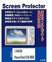 【2枚セット】AR液晶保護フィルム CANON PowerShot D30専用(反射防止フィルム・ARコート)