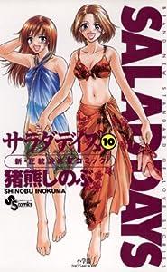 SALAD DAYS(10) (少年サンデーコミックス)