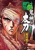 柳生無頼剣鬼神の太刀 2