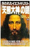 失われたイエス・キリスト「天照大神」の謎 (ムー・スーパー・ミステリー・ブックス)