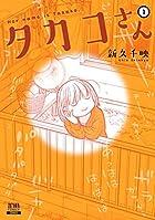 タカコさん 第01巻